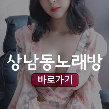 상남동노래방